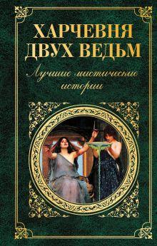 Обложка Харчевня двух ведьм. Лучшие мистические истории