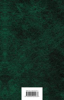 Обложка сзади Харчевня двух ведьм. Лучшие мистические истории