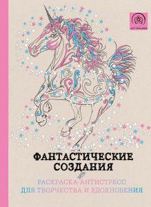 Обложка Подарочный комплект со скидкой: 2 раскраски («Фантастические кошки» и «Фантастические создания») + цветные карандаши