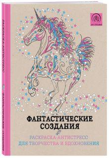 - Подарочный комплект со скидкой: 2 раскраски («Фантастические кошки» и «Фантастические создания») + цветные карандаши обложка книги