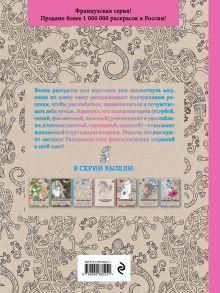 Обложка сзади Подарочный комплект со скидкой: 2 раскраски («Фантастические кошки» и «Фантастические создания») + цветные карандаши