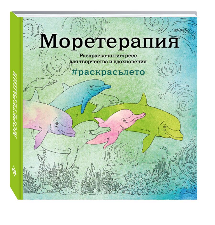 Подарочный комплект со скидкой: 2 раскраски («Кругосветное путешествие» и «Моретерапия. Летняя серия») + цветные карандаши