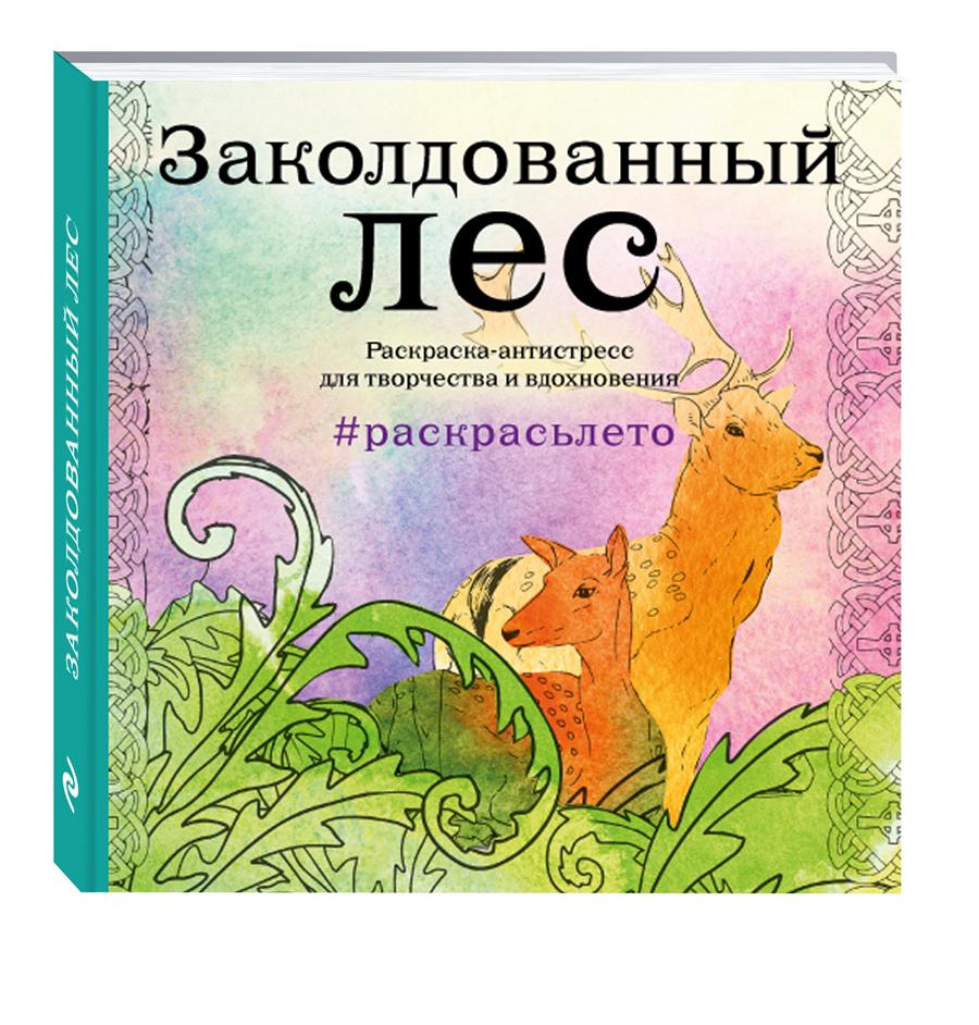 Подарочный комплект со скидкой: 2 раскраски ( Заколдованный лес. Летняя серия и Страна фей ) + цветные карандаши