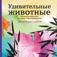 Обложка Подарочный комплект со скидкой: 2 раскраски («Дикие животные» и «Удивительные животные. Летняя серия») + цветные карандаши