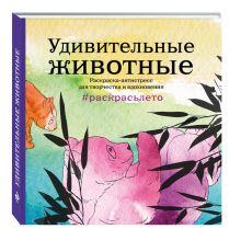 - Подарочный комплект со скидкой: 2 раскраски («Дикие животные» и «Удивительные животные. Летняя серия») + цветные карандаши обложка книги