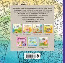 Обложка сзади Подарочный комплект со скидкой: 2 раскраски («Дикие животные» и «Удивительные животные. Летняя серия») + цветные карандаши