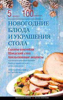 Обложка Новогодние блюда и украшение стола Элга Боровская
