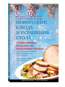 Боровская Э. - Новогодние блюда и украшение стола обложка книги