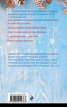 Обложка сзади Новогодние блюда и украшение стола Элга Боровская