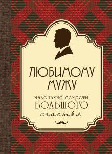 Сирота Э.Л. - Любимому мужу. Маленькие секреты большого счастья (бордовый) обложка книги