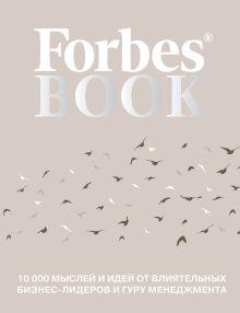 Обложка Forbes Book: 10 000 мыслей и идей от влиятельных бизнес-лидеров и гуру менеджмента Гудман Т.