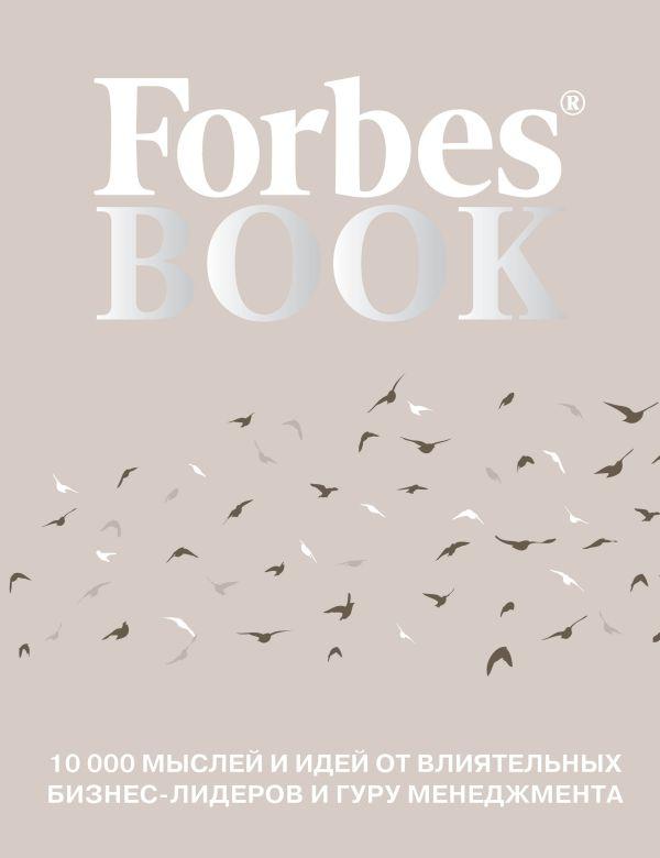 Скачать книгу покупка готового бизнеса