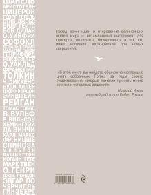 Обложка сзади Forbes Book: 10 000 мыслей и идей от влиятельных бизнес-лидеров и гуру менеджмента Гудман Т.