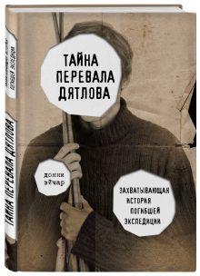 - Мертвая гора обложка книги