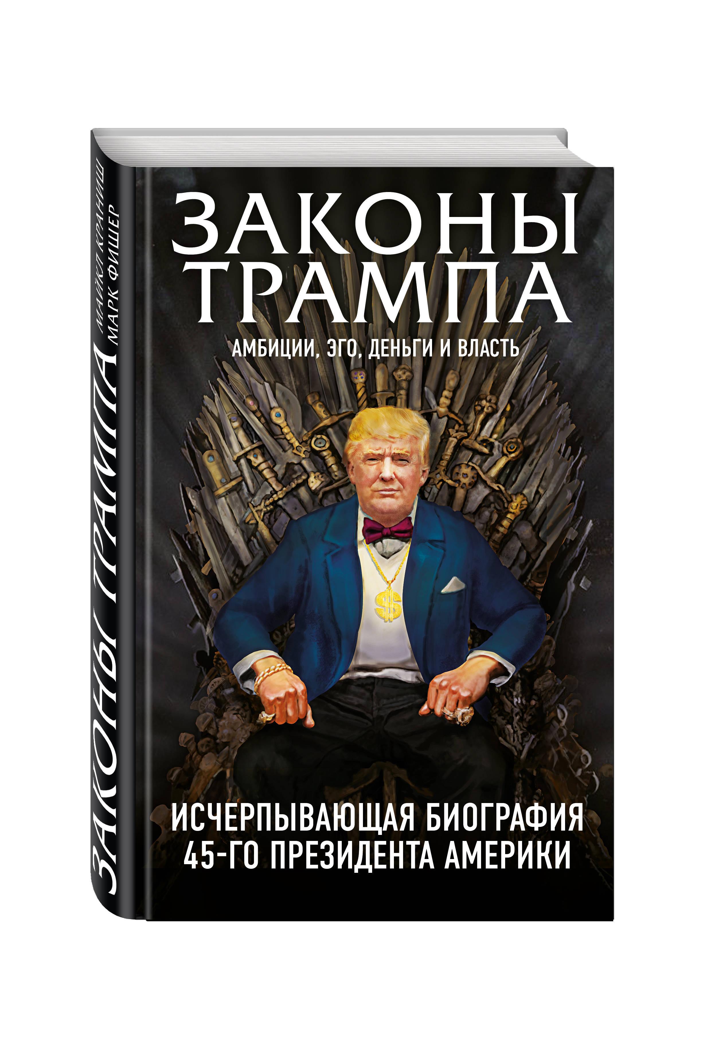 Законы Трампа: амбиции, эго, деньги и власть ( Краниш М., Фишер М.  )
