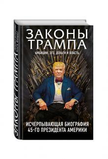 Краниш М., Фишер М. - Законы Трампа: амбиции, эго, деньги и власть обложка книги