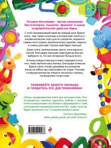 Обложка сзади Первые игры вашего малыша. 365занятийдля его всестороннего развития + эффективные способыотдыха для мамы Татьяна Аптулаева