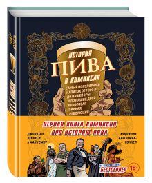 Хеннеси Д., Смит М. - История пива в комиксах обложка книги