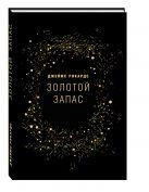 Рикардс Д. - Золотой запас. Почему золото, а не биткоины – валюта XXI века?' обложка книги