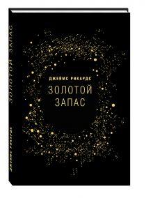 Золотой запас. Почему золото, а не биткоины – валюта XXI века? обложка книги