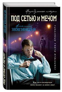 Звягинцев А.Г. - Под сетью и мечом обложка книги