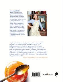 Обложка сзади Вкус лета. Невероятные рецепты варенья, солений и других деликатесов из погребов Золотого кольца Евгения Дымова