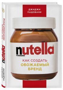 Nutella: 50 лет инноваций обложка книги