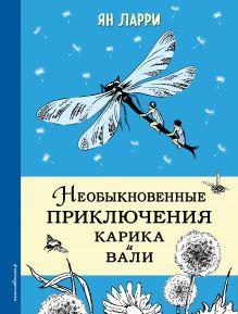 Обложка Необыкновенные приключения Карика и Вали (ил. Г. Фитингофа) Ян Ларри