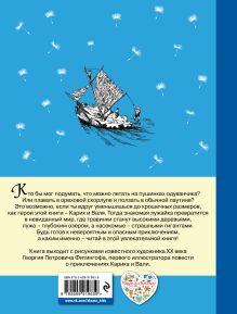 Обложка сзади Необыкновенные приключения Карика и Вали (ил. Г. Фитингофа) Ян Ларри