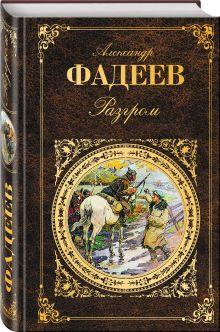 Фадеев А.А. - Разгром обложка книги