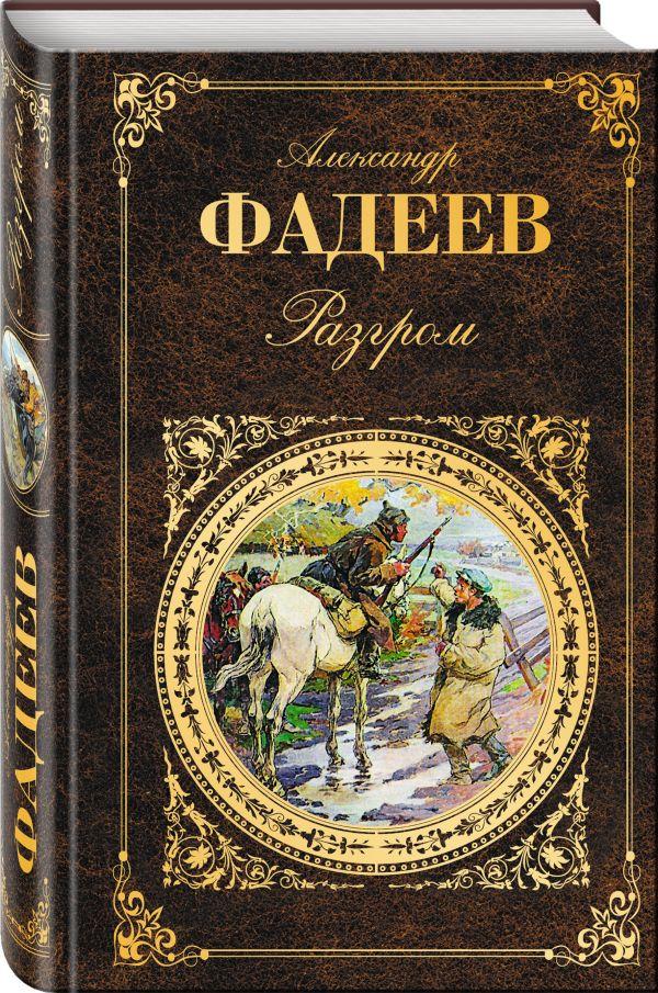 Разгром Фадеев А.А.