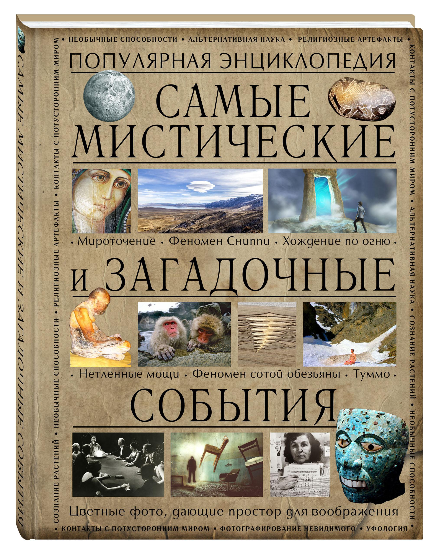 Самые мистические и загадочные события ( Вяткин А.Д.  )