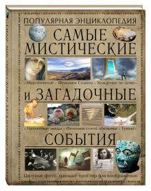 Вяткин А.Д. - Самые мистические и загадочные события обложка книги