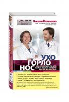 Клименко К. - УХОГОРЛОНОС. Как правильно лечить самые частые болезни у детей и взрослых' обложка книги