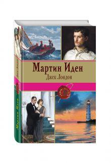 Лондон Дж. - Мартин Иден обложка книги