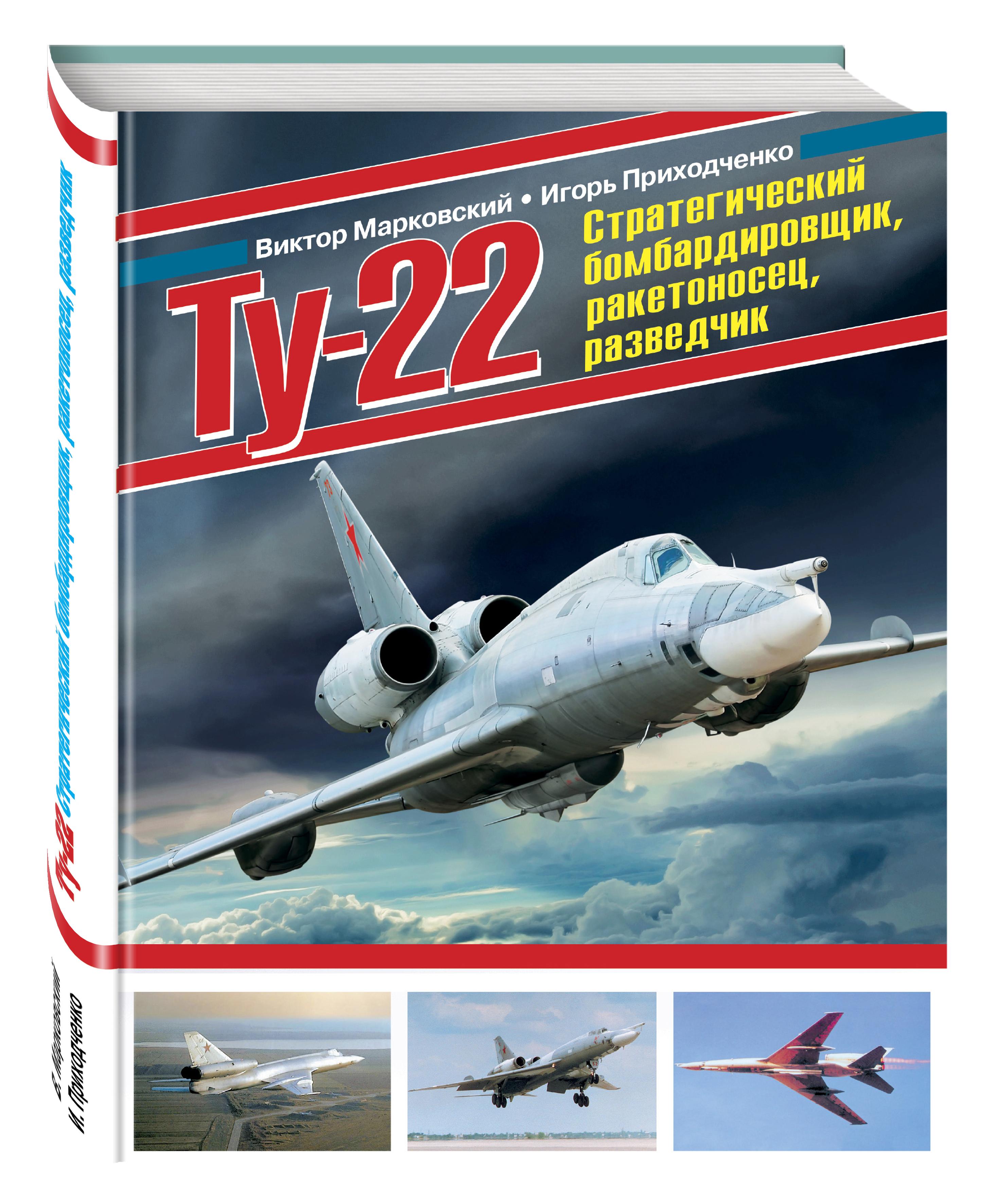 Ту-22. Стратегический бомбардировщик, ракетоносец, разведчик ( Марковский В.Ю., Приходченко И.В.  )