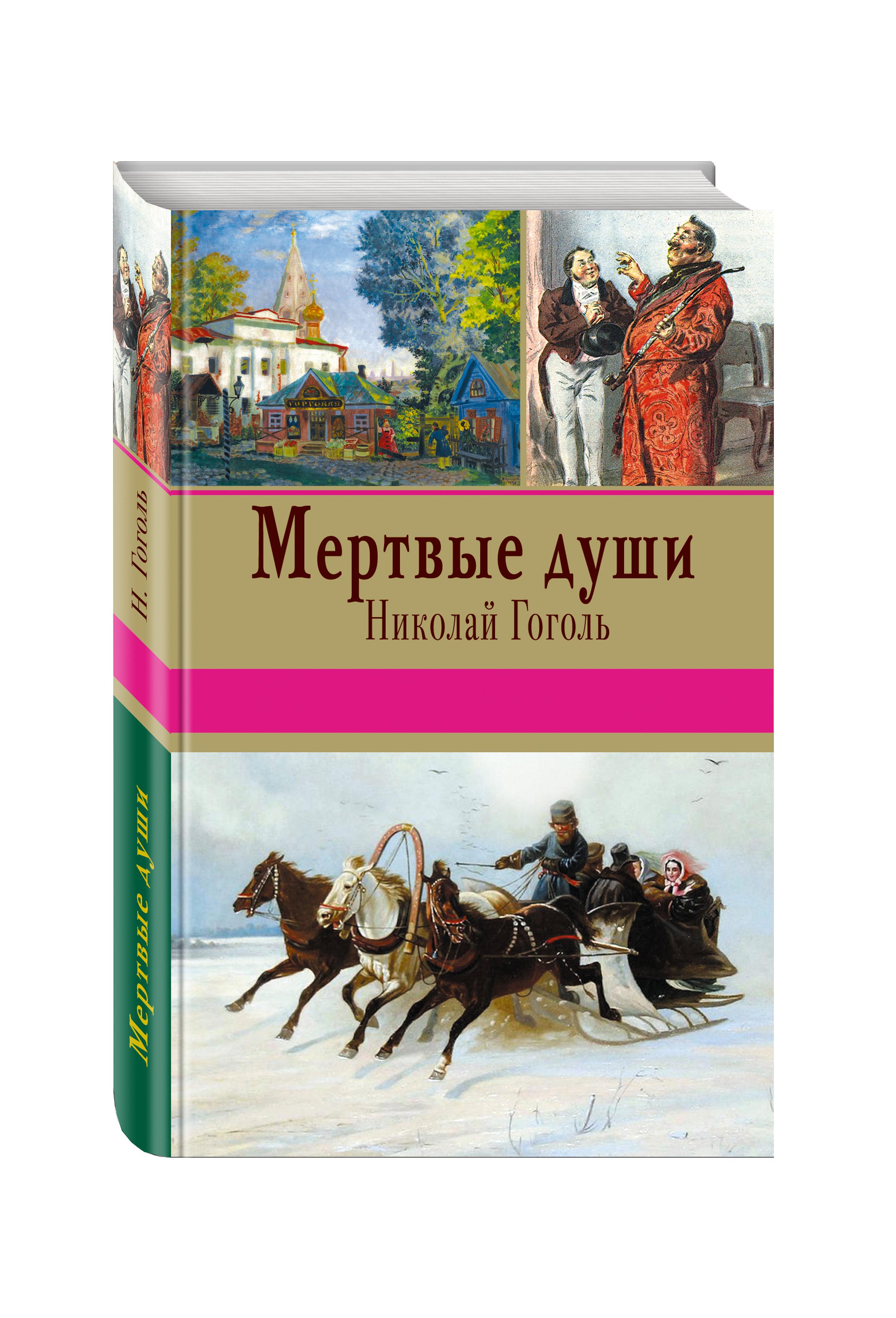 Мертвые души ( Гоголь Николай Васильевич  )