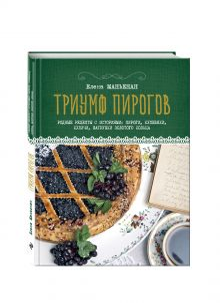 Маньенан Е. - Триумф пирогов. Родные рецепты с историями: кулебяки, ватрушки, блины, куличи, пирожки обложка книги