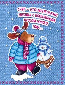 Обложка Блокнот. Новогодние олени (Одевайся теплее!) Елизавета Мякишева