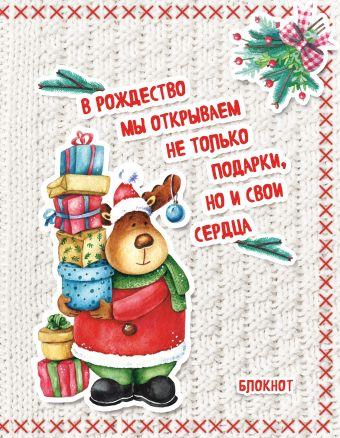 Блокнот. Новогодние олени (Много подарков) Елизавета Мякишева