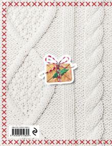 Обложка сзади Блокнот. Новогодние олени (Много подарков) Елизавета Мякишева