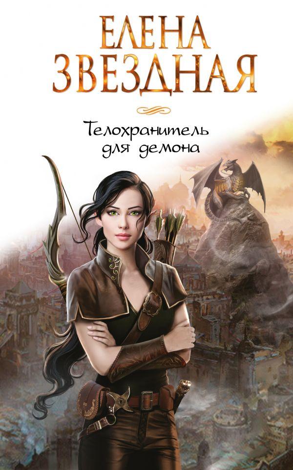 Приключение ведьмочки как отомстить демону