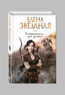 Звездная Е. - Телохранитель для демона обложка книги