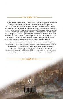 Обложка сзади Телохранитель для демона Елена Звездная