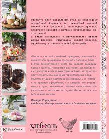 Обложка сзади Светлый день. Пасхальные рецепты для уютного семейного праздника Дарья Близнюк