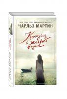 Мартин Ч. - Колодец с живой водой' обложка книги