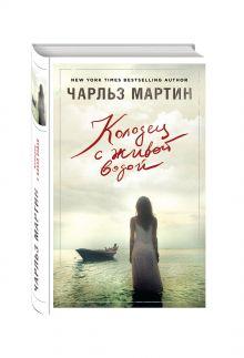 Мартин Ч. - Колодец с живой водой обложка книги