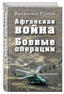 Рунов В.А. - Афганская война: Боевые операции обложка книги
