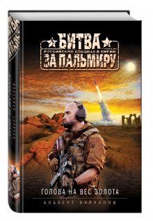 Байкалов А.Ю. - Голова на вес золота обложка книги