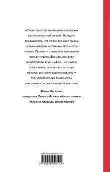 Обложка сзади Стихотворения Мария Ватутина